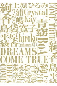 DREAMS_COME_TRUE/みんなでドリする?_DO_YOU_DREAMS_COME_TRUE?_SPECIAL_LIVE!