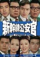 新幹線公安官 第2シリーズ コレクターズDVD <デジタルリマスター版>