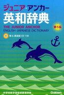 ジュニア・アンカー英和辞典第5版