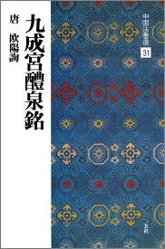 中国法書選(31) 九成宮醴泉銘