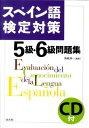 スペイン語検定対策5級・6級問題集 [ 青砥清一 ]
