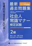 社会人常識マナー検定試験最新過去問題集2級(2019年度版)
