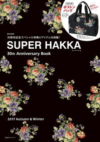 SUPERHAKKA30thAnniversaryBOOK(e-MOOK)