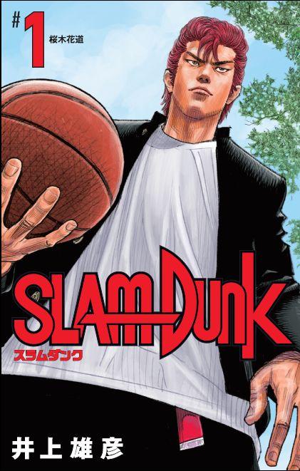 SLAM DUNK 新装再編版 1 (愛蔵版コミックス) [ 井上 雄彦 ]