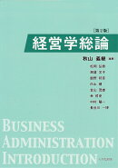 経営学総論(第2版)
