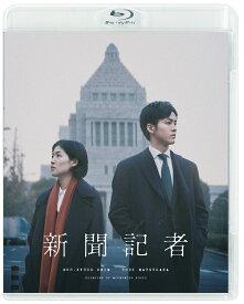 新聞記者【Blu-ray】 [ シム・ウンギョン ]