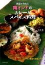 家庭で作れる南インドのカレーとスパイス料理 [ 香取薫(料理研究家) ]