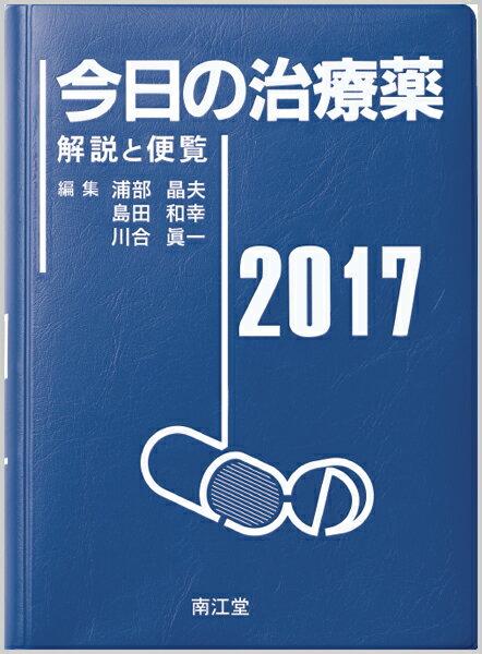 今日の治療薬2017 解説と便覧 [ 浦部 晶夫 ]