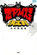 【謝恩価格本】BAZOOKA!!!地下クイズ王決定戦公式問題集