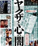 実話(裏)歴史SPECIAL(vol.17)