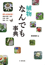 植物なんでも事典 ぜんぶわかる! 植物の形態・分類・生理・生態・環境・文化 [ 柴田規夫 ]