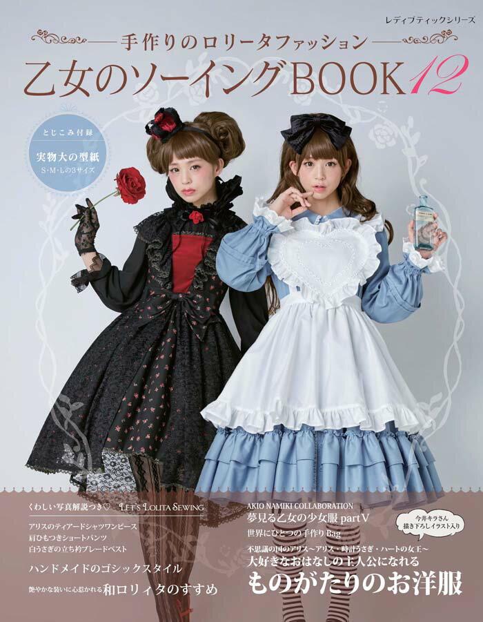 乙女のソーイングBOOK(12) 手作りのロリータファッション キュートなロリータファッションを手作りしましょう (レディブティックシリーズ)
