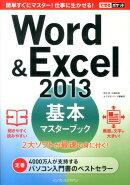 Word & Excel 2013基本マスターブック