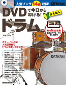 DVDで今日から叩ける!かんたんドラム New Edition