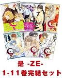 是 -ZE- 完結セット