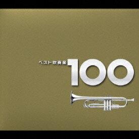 ベスト吹奏楽 100 [ (オムニバス) ]