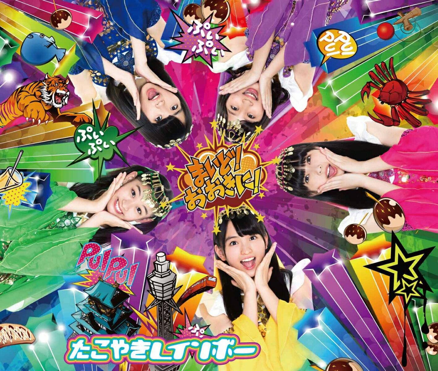 まいど!おおきに! (Type-D 2CD+DVD) [ たこやきレインボー ]
