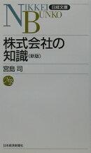 株式会社の知識3版