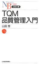 TQM品質管理入門