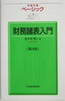 ベ-シック財務諸表入門4版
