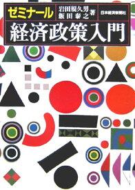 ゼミナール 経済政策入門 (ゼミナールシリーズ) [ 岩田 規久男 ]