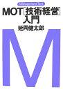 MOT「技術経営」入門 マネジメント・テキスト [ 延岡健太郎 ]