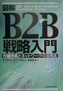 図解B2B戦略入門