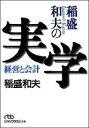 稲盛和夫の実学 経営と会計 (日経ビジネス人文庫) [ 稲盛和夫 ]
