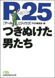 R25つきぬけた男たち (日経ビジネス人文庫) [ R25編集部 ]