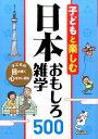 子どもと楽しむ日本おもしろ雑学500 [ 西東社 ]