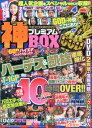 パチスロ実戦術DVD神プレミアムBOX