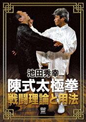池田秀幸 陳式太極拳 戦闘理論と用法