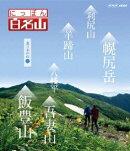 にっぽん百名山 東日本の山3【Blu-ray】