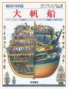 大帆船 トラファルガーの海戦をたたかったイギリスの軍艦の内 [ スティーヴン・ビースティ ]