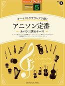 STAGEA オーケストラサウンドで弾く 5級 Vol.2 アニソン定番 〜ルパン三世のテーマ〜