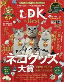 ネコDK the Best ネコグッズ大賞/お掃除の極ワザ (晋遊舎ムック)