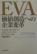 EVA価値創造への企業変革