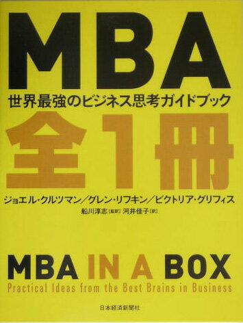 MBA全1冊 世界最強のビジネス思考ガイドブック [ ジョエル・クルツマン ]