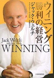 ウィニング勝利の経営 [ ジャック・ウェルチ ]