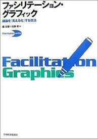 ファシリテーション・グラフィック 議論を「見える化」する技法 (Facilitation skills) [ 堀公俊 ]