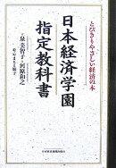 日本経済学園指定教科書