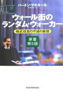 ウォール街のランダム・ウォーカー原著第9版