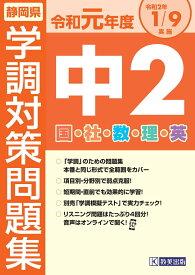 静岡県学調対策問題集中2・5教科(令和元年度)