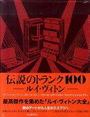 伝説のトランク100