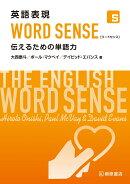 英語表現WORD SENSE