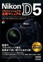 Nikon D5プロフェッショナル活用マニュアル [ 上田晃司 ]