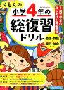 くもんの小学4年の総復習ドリル (総復習ドリルシリーズ)