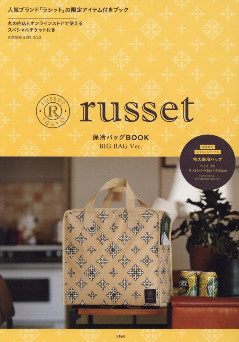 russet保冷バッグBOOK BIG BAG Ver. (ブランドブック)