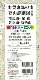 山梨東部の山登山詳細図(東編)全130コース
