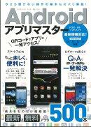 【バーゲン本】Androidアプリマスター 今さら聞けない操作の基本もズバリ解説!